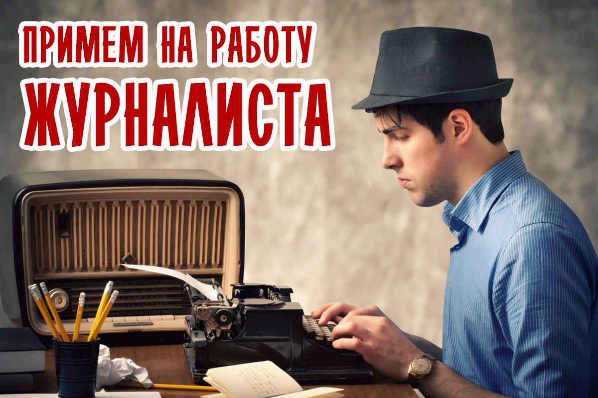 Работа журналистом удаленно украина моды на freelancer скачать бесплатно