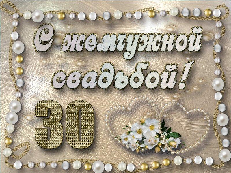 Открытки на годовщину 30, юбилеем лет