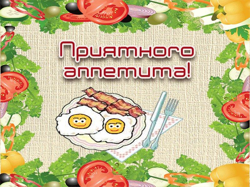Юмор картинки, открытки с приятным аппетитом для любимой прикольные