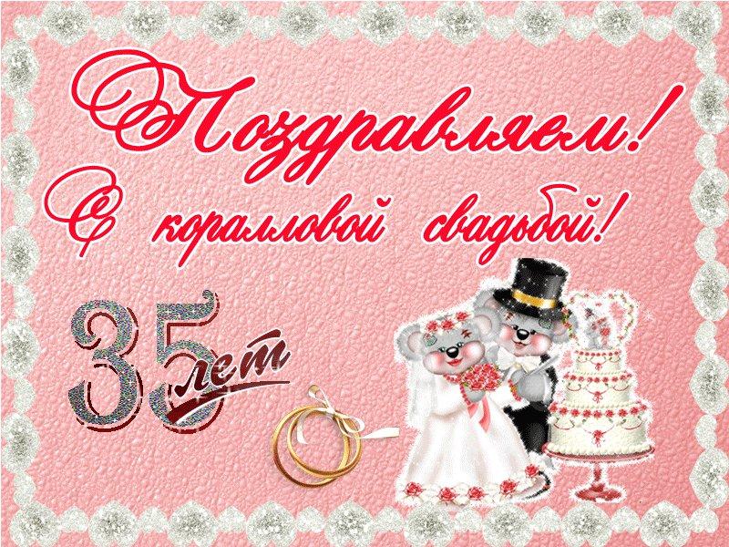 Открытки с 35 годовщиной свадьбы красивые трогательные