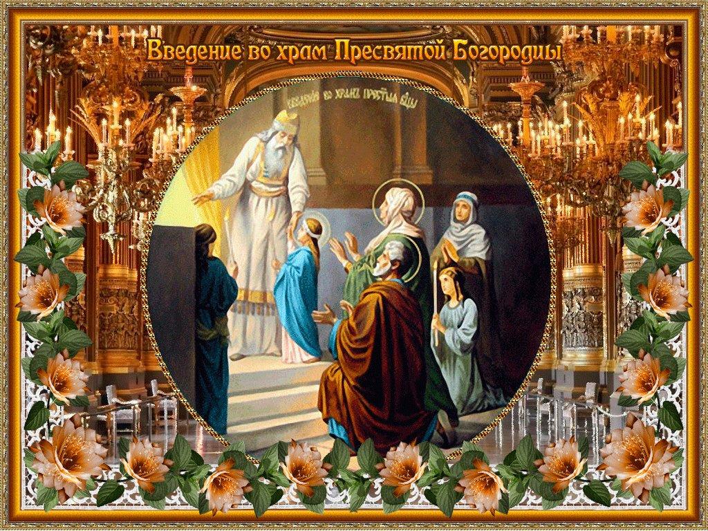 Открытки день введения во храм пресвятой богородицы, анимации красивая счастливая