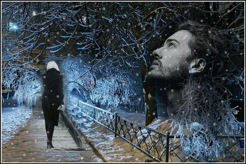 Картинки зима любовь расставание, добрым утром