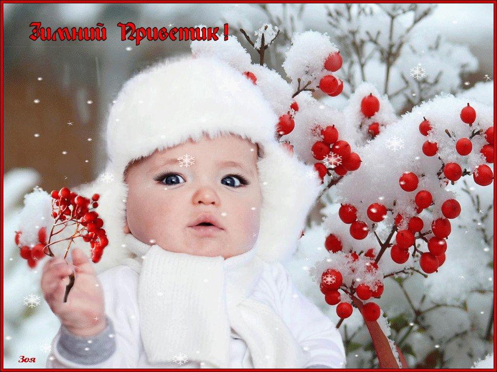 утро привет картинки зимние прикольные мерцающие открытки