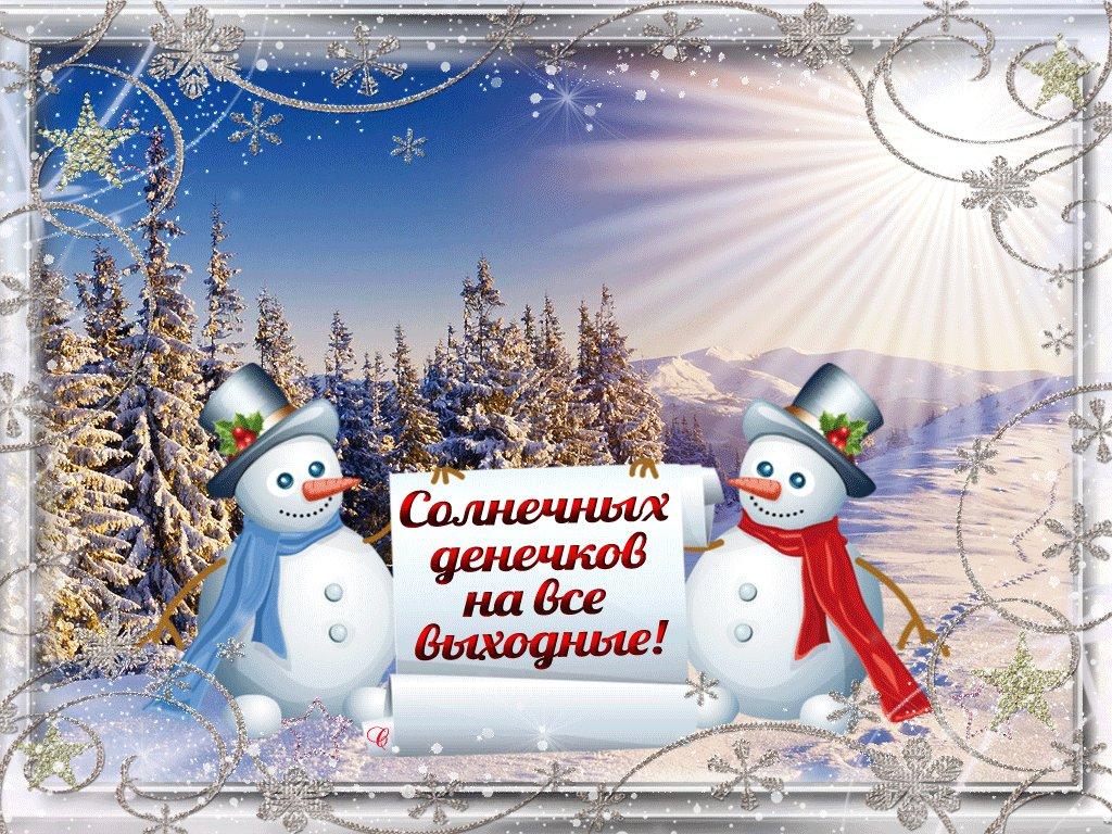 Красивые картинки добрых выходных зимние