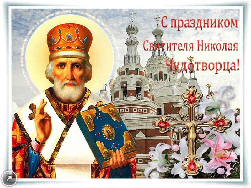 День, красивые картинки к дню святого николая