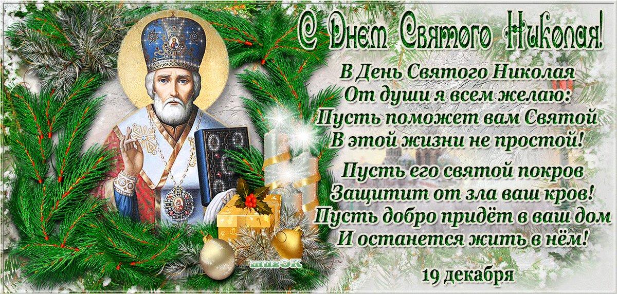 Картинка поздравление с николаем чудотворцем 19 декабря