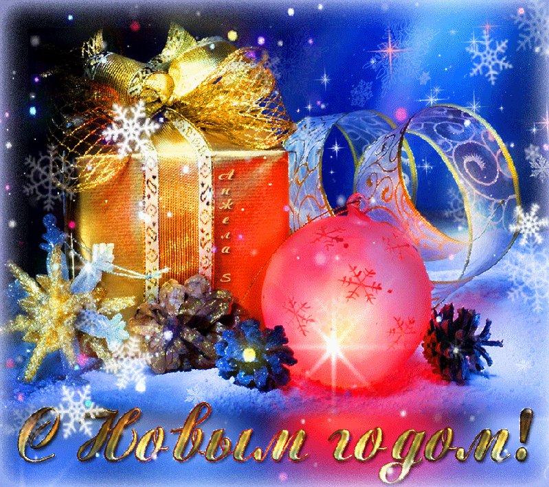 С новым годом картинки и анимашки, пасхой армянском языке