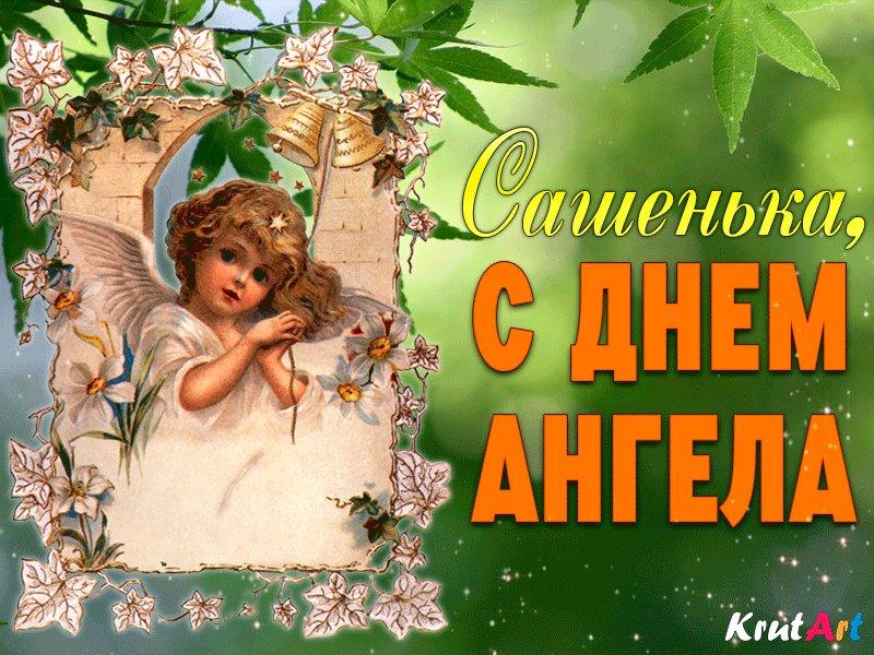 Картинка с днем ангела александры