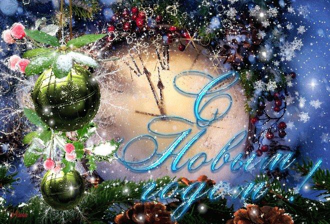 Мая, открытки с новым годом переливающиеся