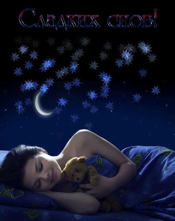 Открытки доброй ночи и сладких снов мужчине на английском