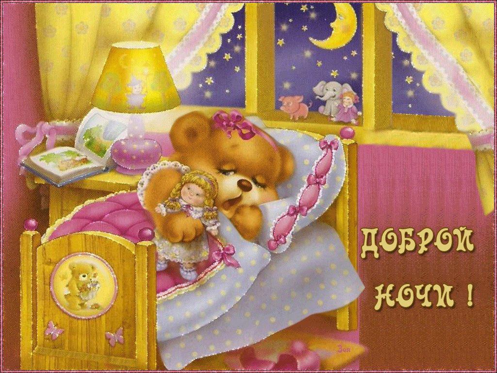 Картинки спокойной ночи анимация мерцающие красивые для детей