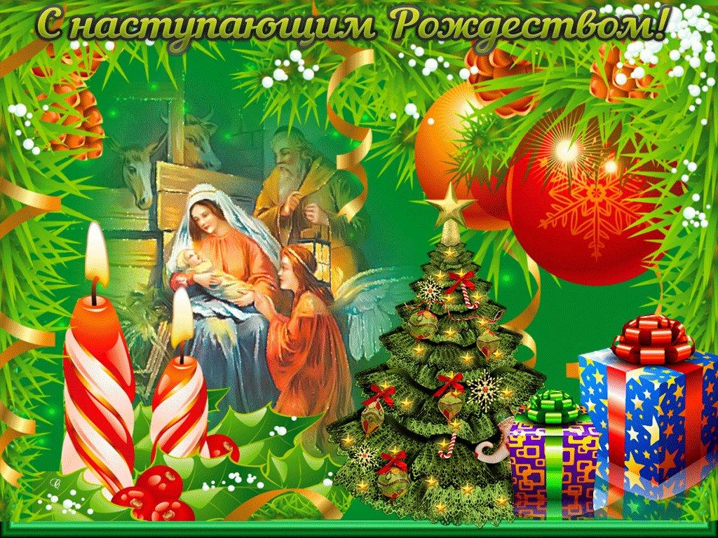 Открытка с наступающим рождеством христовым гиф, открытки папе