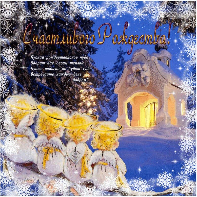 Картинка с рождеством и поздравлением