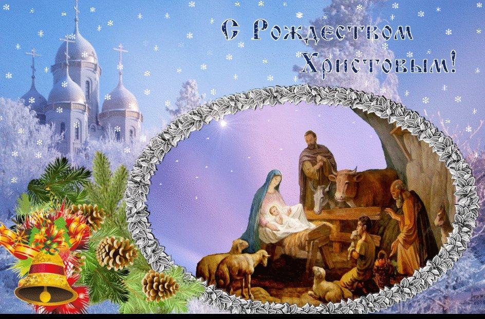 Поздравления, анимационные картинки рождество христово