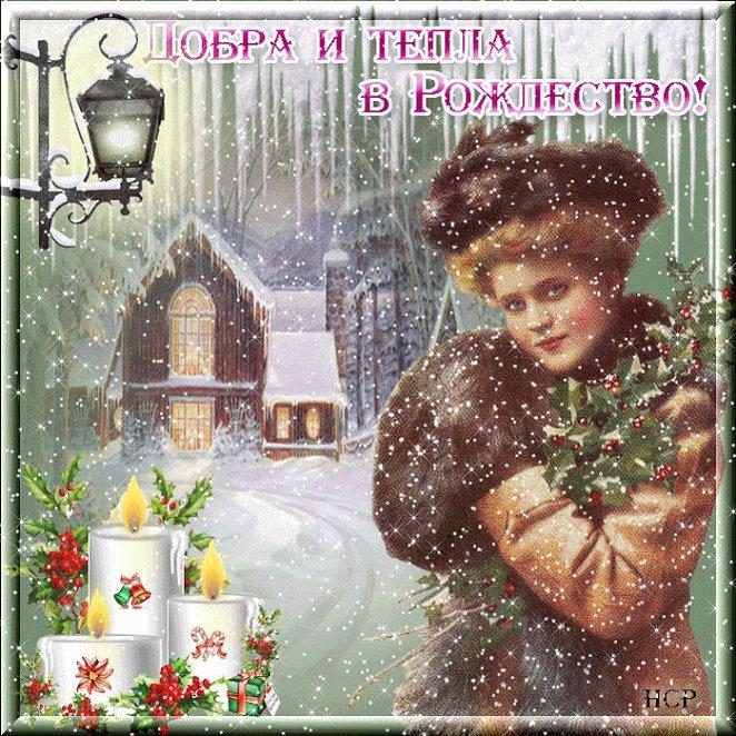 Открытки с добрым праздничным утром рождества, открытки