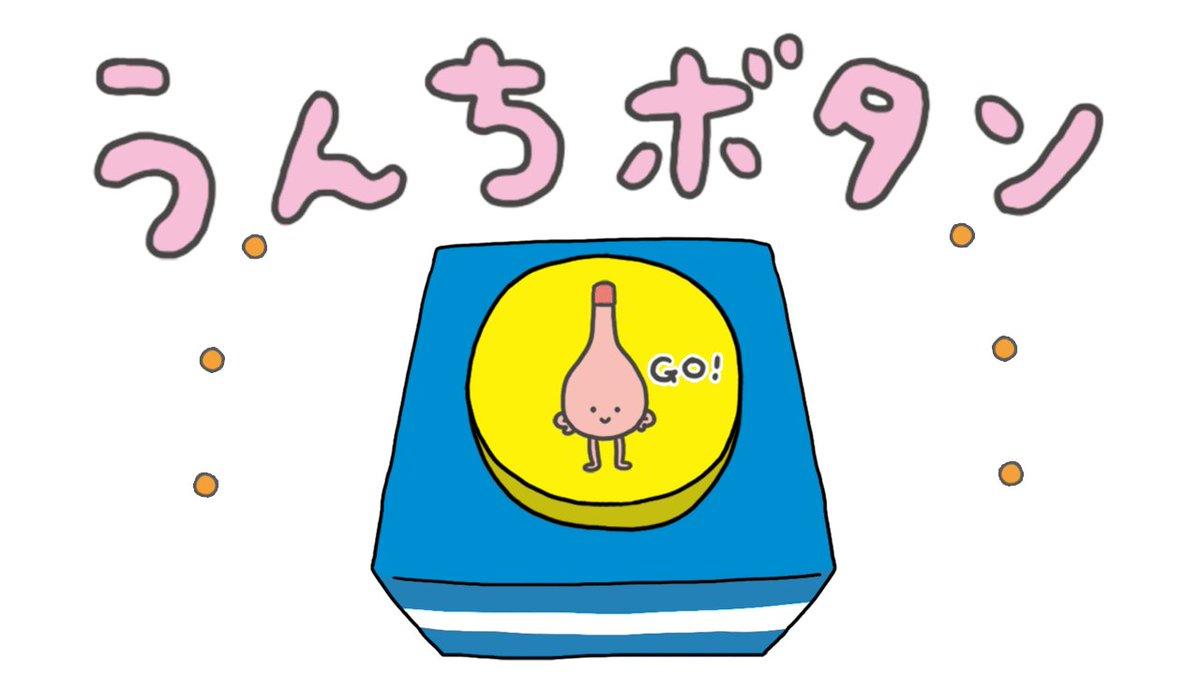 \フォロー&RTでうんち!?/ #1月19日はイチジク浣腸の日 記念 ツイッターで浣腸を体験✨  この投稿のRTボタンが #うんちボタン に変身💩 押してみて💩  フォロー&RTすると自動返信で かわいいウンチ、でる!? 「当たりウンチ」が出たら景品GET🎁 1/25(金)まで! https://ichijiku-kanchan.com/event/