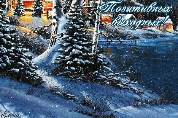 Приятных выходных гифки красивые для хорошего настроения зимние, дню татьянин
