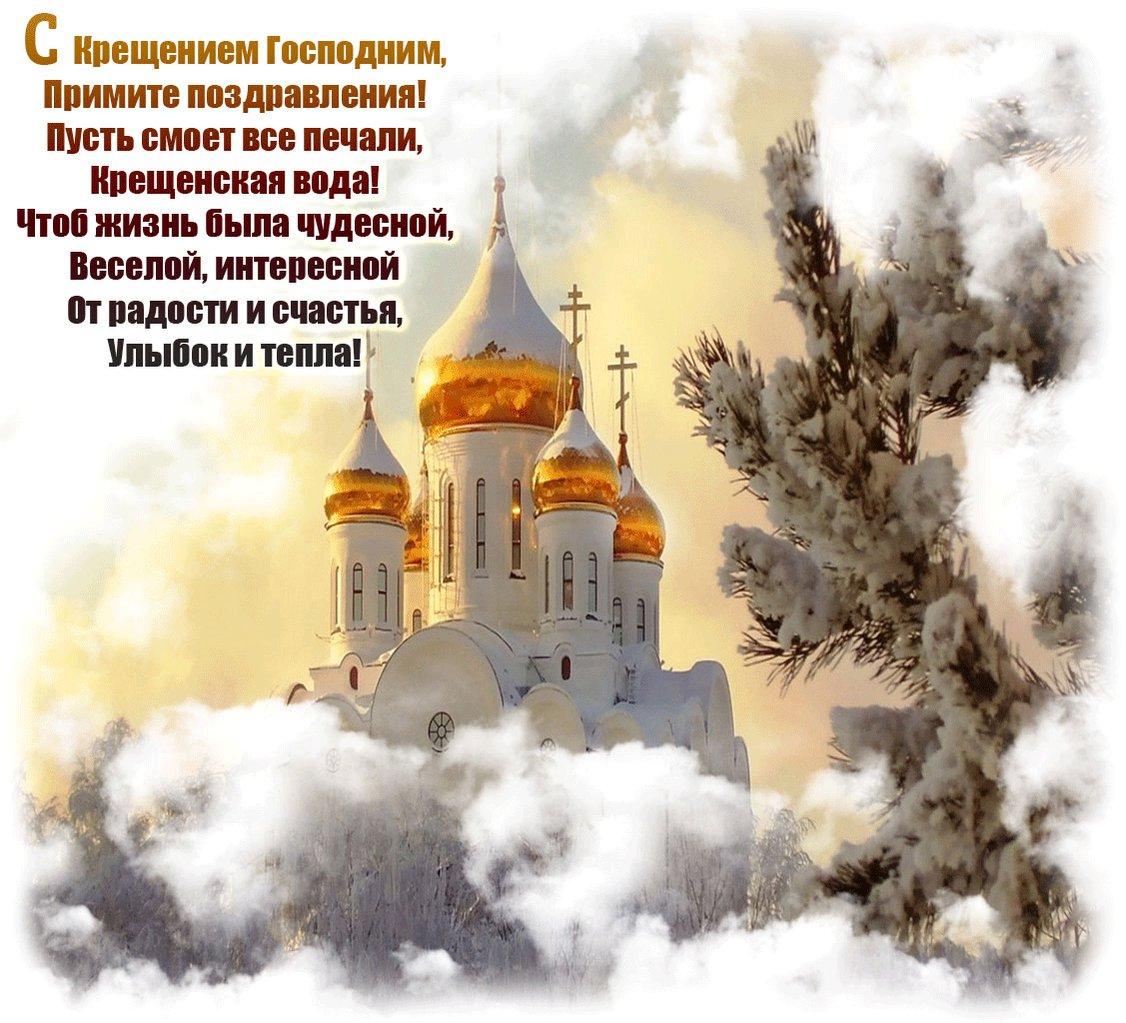 Поздравлениями марта, открытка на яндексе с крещением