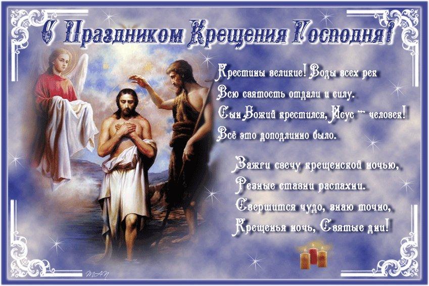 Открытки с поздравлением крещение господне