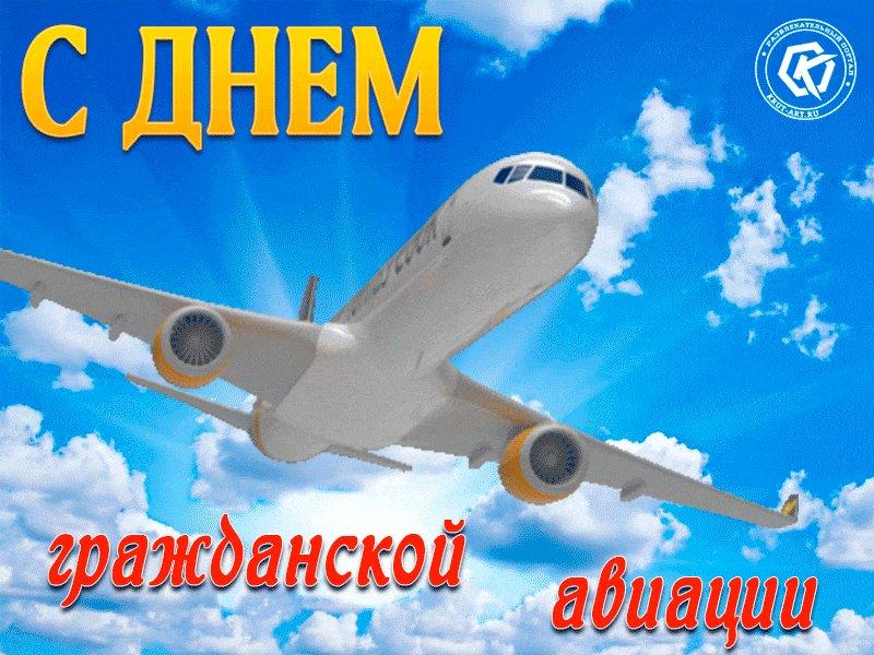 Картинки надписями, с днем гражданской авиации картинки прикольные красивые поздравления