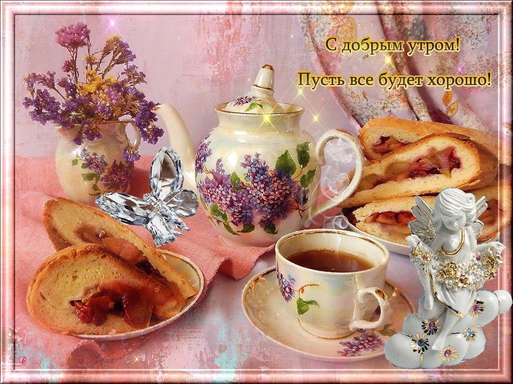 Еда, пожелания с добрым утром гифы
