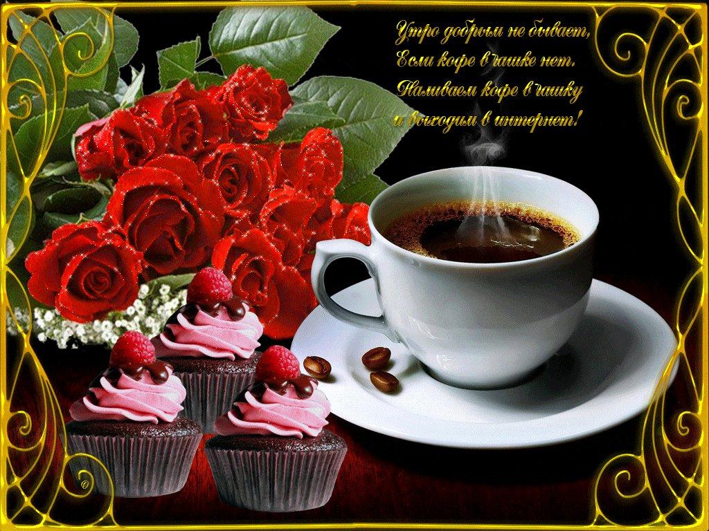 Открытки доброе утро хорошего дня с кофе, учителю технике