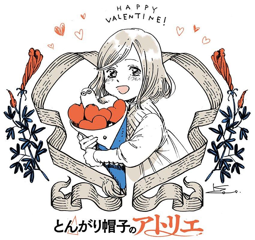 Happy Valentine's Day! クリックで出たキャラクターから❤️を貰えるよ! #Δ帽子 #とんがり帽子のアトリエ #ValentinesDay