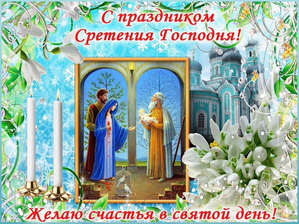 Открытках, сретение господне поздравление картинки со стихами