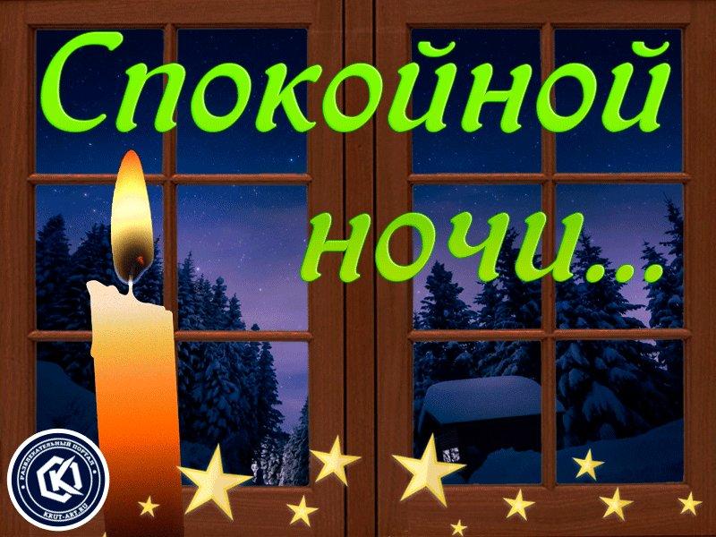Евросеть картинки, открытка спокойной ночи на греческом языке