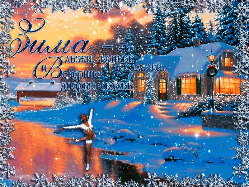 Открытки с зимними пейзажами и доброго вечера