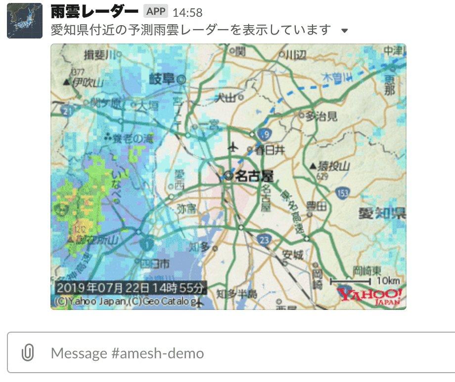 今、東京は曇りのようですが、夕方帰る頃に「もしかして雨が降ってる?🤔」と思ったときに Slack にこんなコマンドがあると便利かもしれません😄 - オフィスから出る前に Slack で雨雲レーダーを確認しよう ⛈️  #Qiita #SlackDevJP