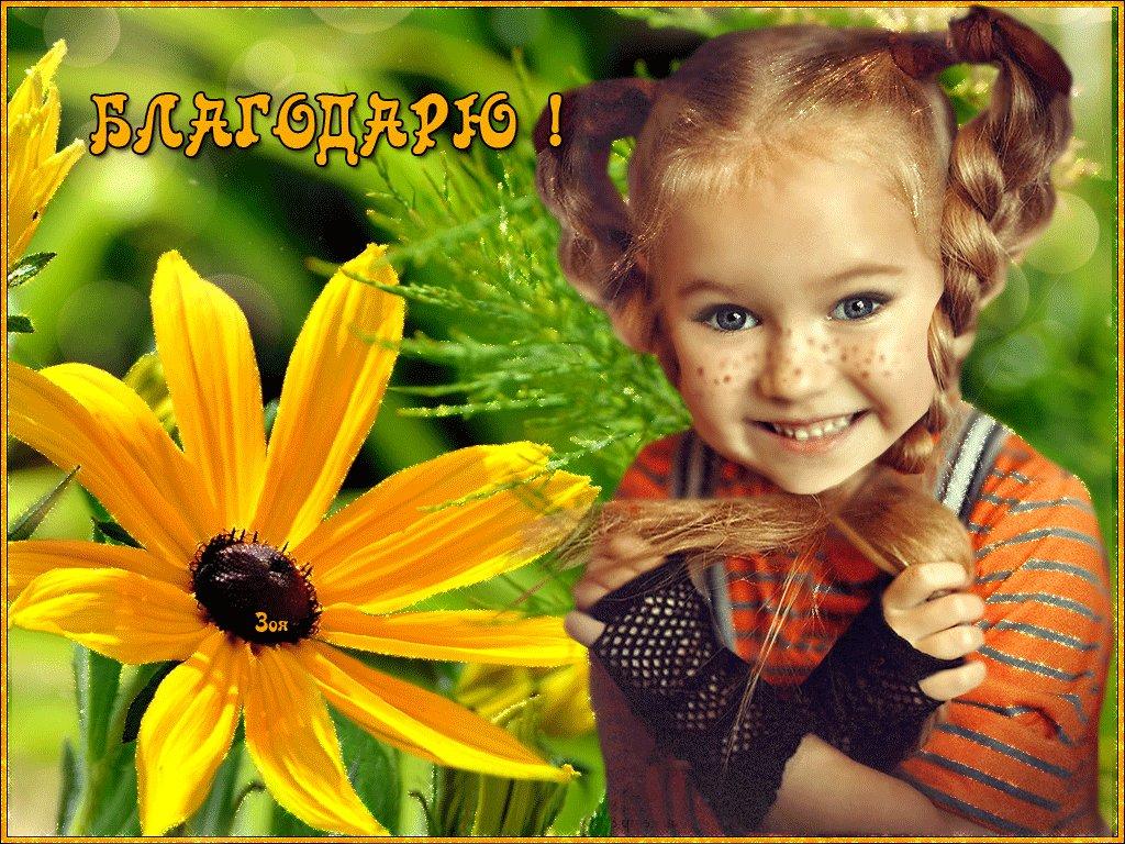 Спасибо за улыбку открытка