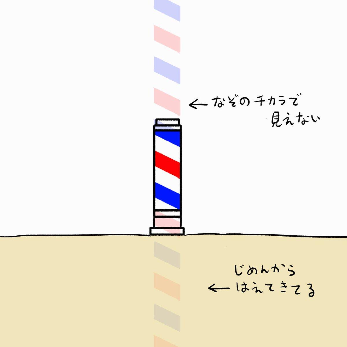 地面からシマシマの棒が伸びてきて上の部分は謎の力で見えない永遠に伸び続けるシマシマの何かだと思ってた#子供の頃の勘違いをあえて言おう