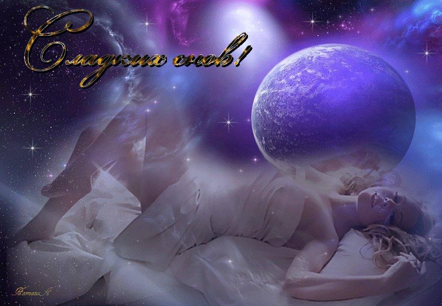Доброй ночи любимая открытка
