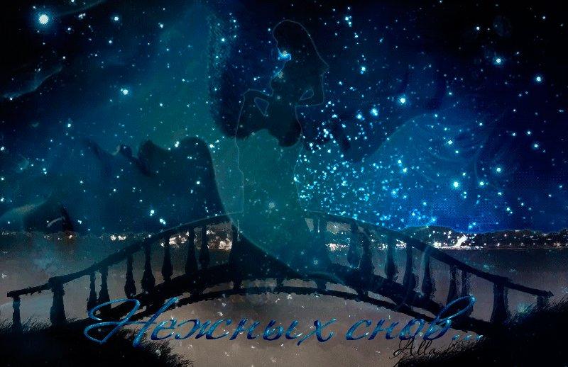 Доброй ночи картинки красивые необычные нежные гифки, картинки для аватара