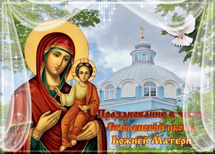 Открытки икона божией матери смоленская, французском