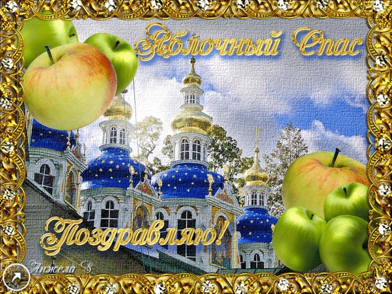 Картинки с поздравлениями с яблочным спасом, картинка прикольная красивые