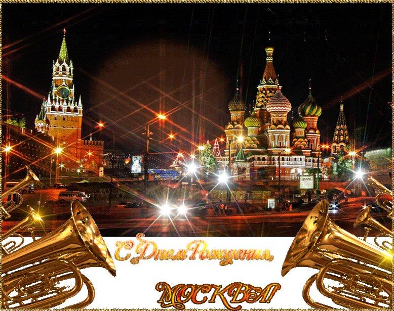 Поздравления в москве из другого города