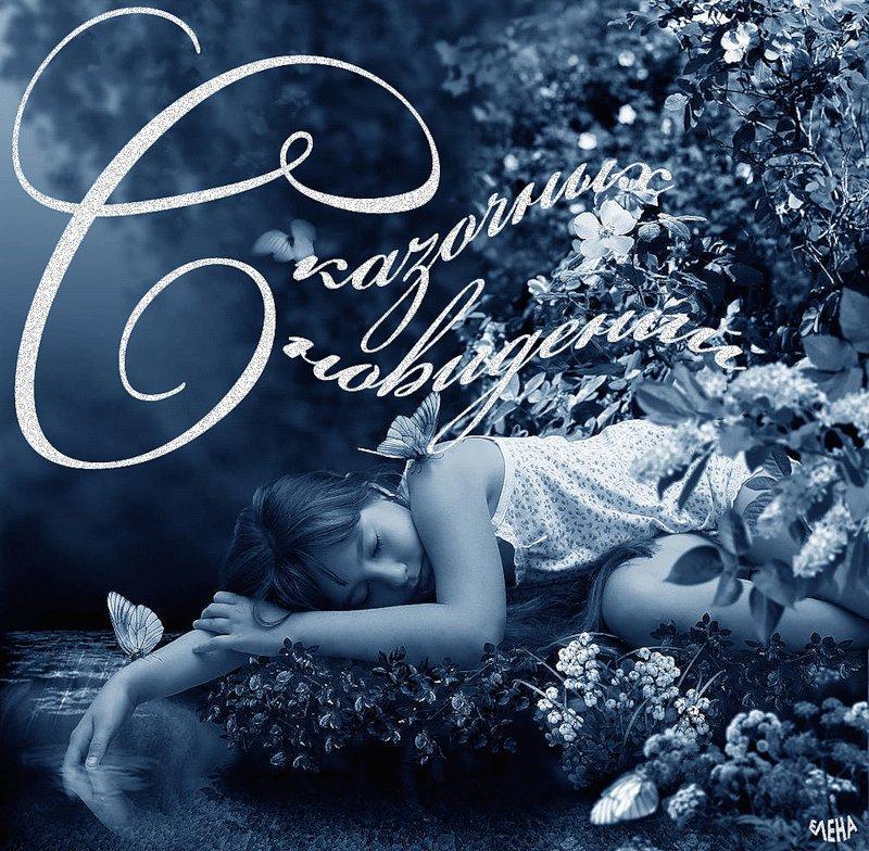 Романтическая открытка доброй ночи, доброты
