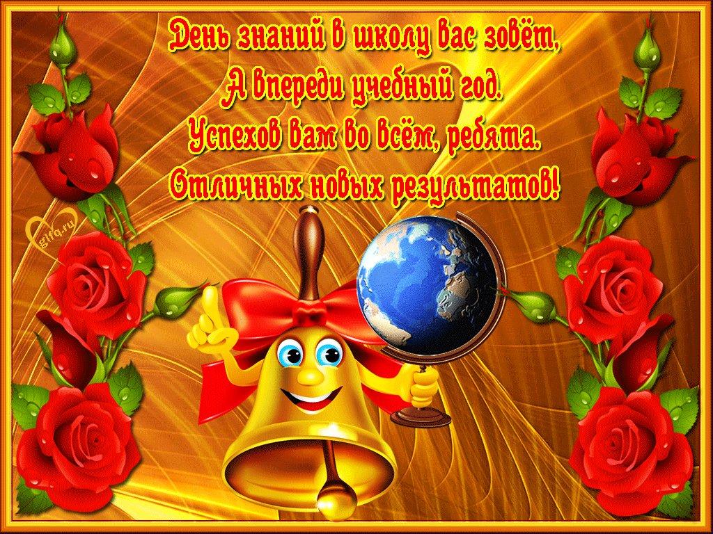Поздравление на татарском с началом учебного года