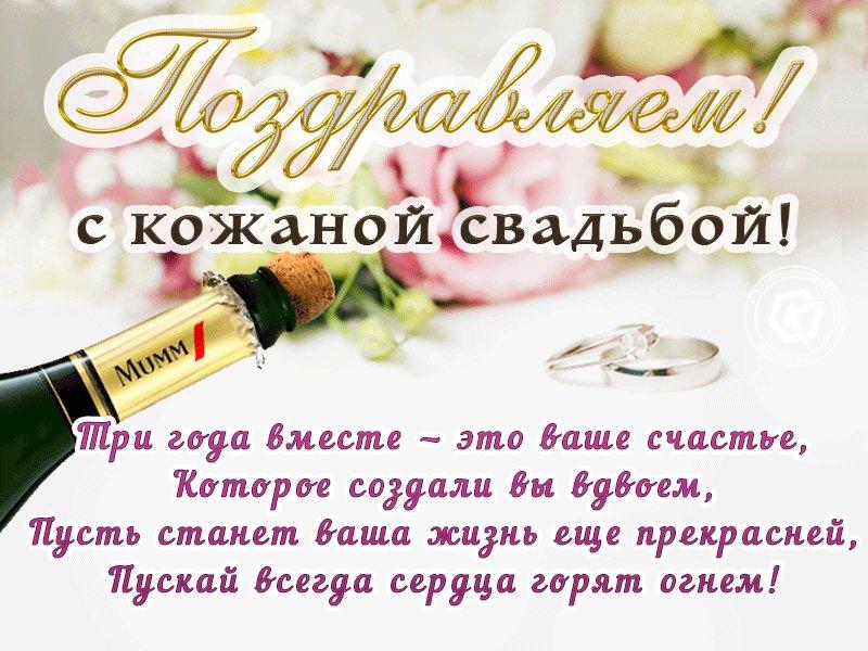 Годовщины свадеб поздравления на 3 года