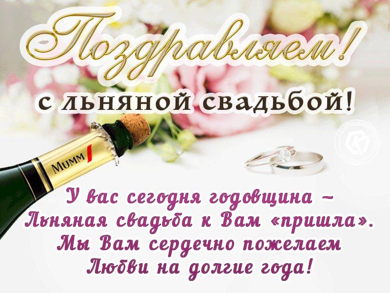 Годовщина свадьбы 4 года открытки поздравления, надписью