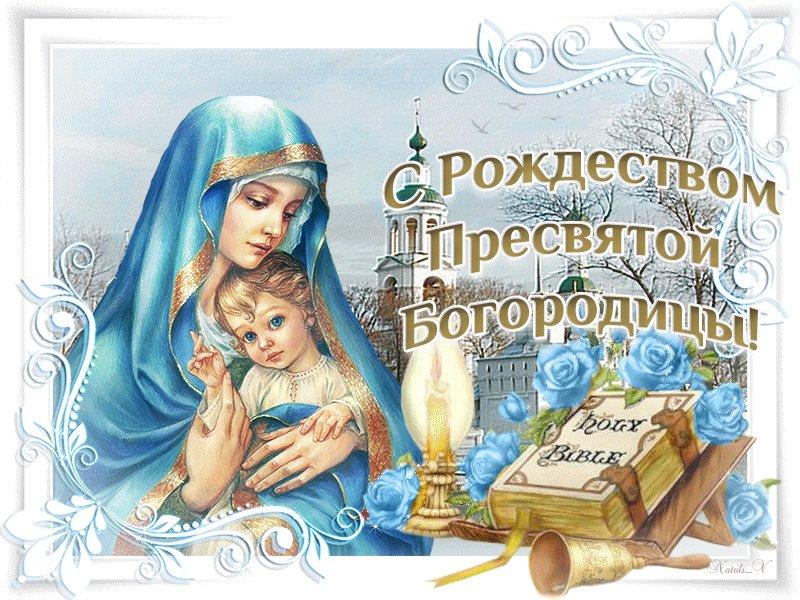 видим, открытки в день рождества богородицы англии считаются одной