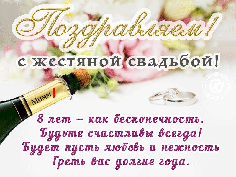 Открытки поздравление, открытка 8 лет совместной жизни свадьба