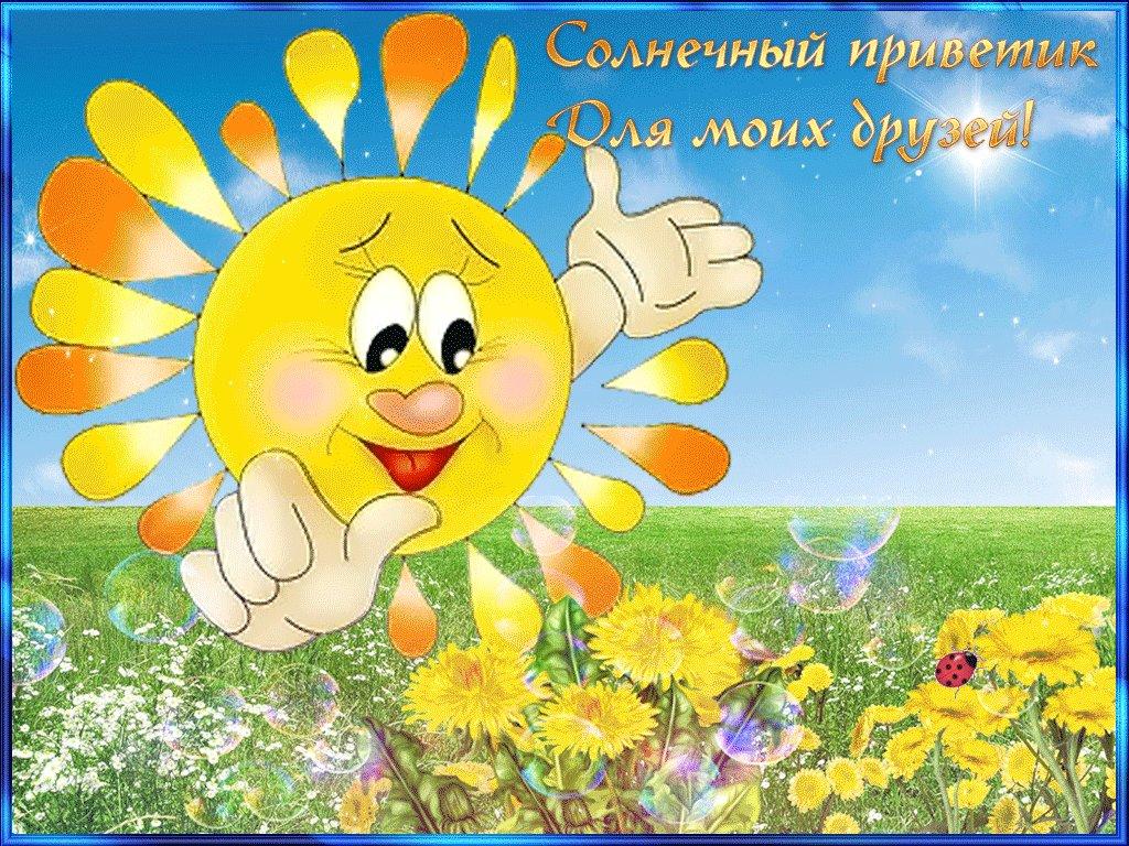 открытки добрый днем солнышко этого