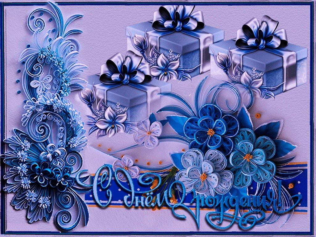 Днем рождения, поздравить с днем рождения открытки анимированные