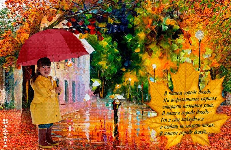 картинки про осень с анимацией и дождем одной них можно