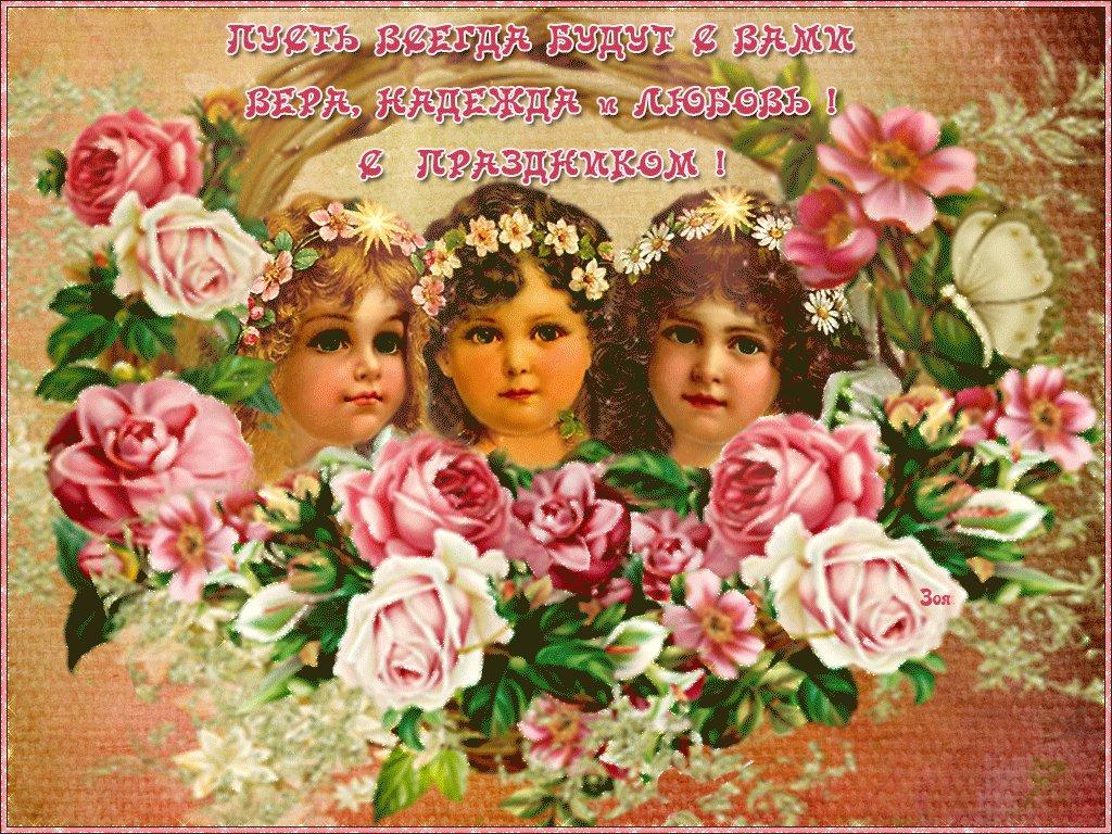 Открытки праздником веры надежды любови, открытки томск распродажа