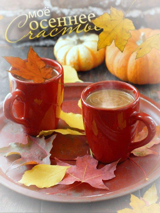 Доброе утро моя любимая картинки с осенью
