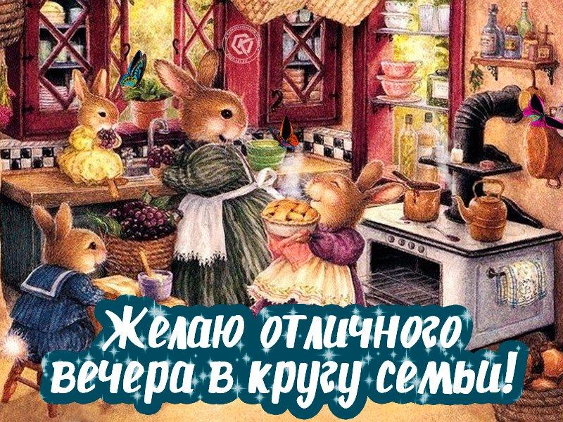открытка семейного вечера удобства гостей, путешествующих